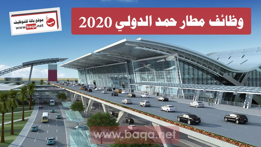 تقديم الوظائف في مطار حمد الدولي 2020