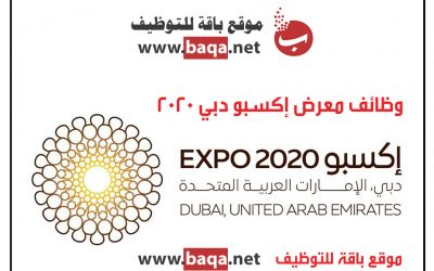وظائف خالية في اكسبو دبي تخصصات مختلفة
