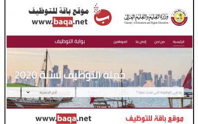 وظائف وزارة التعليم و التعليم العالي قطر 2020/2021