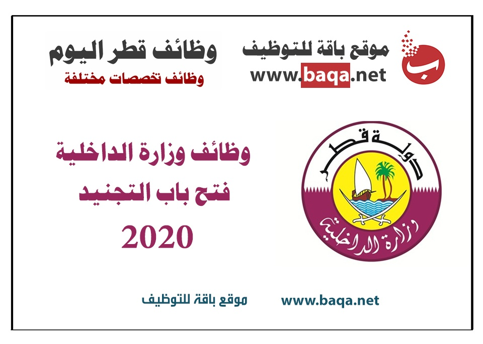 وظائف الشرطة القطرية للاجانب في قطر 2020