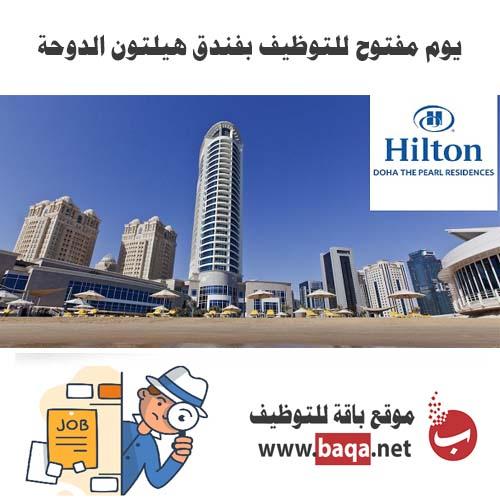 يوم مفتوح للتوظيف بفندق هيلتون الدوحة