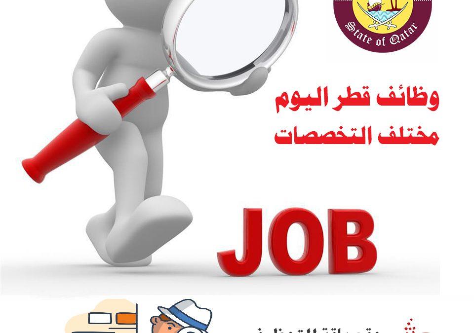 وظائف شاغرة في قطر لغير القطريين