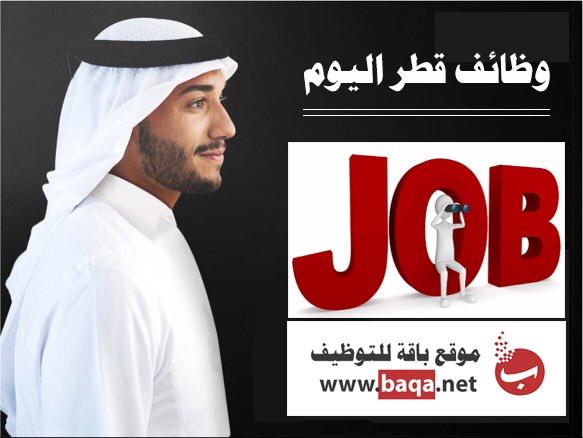 شواغر وظيفية في قطر اليوم مختلف التخصصات