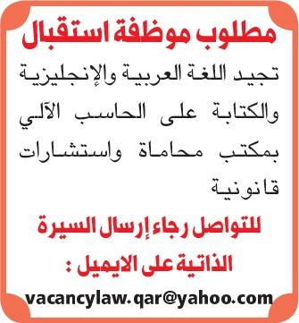 وظائف قطر | وظائف الراية و الشرق الوسيط في قطر