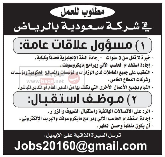 وظائف شاغرة في السعودية مختلف التخصصات