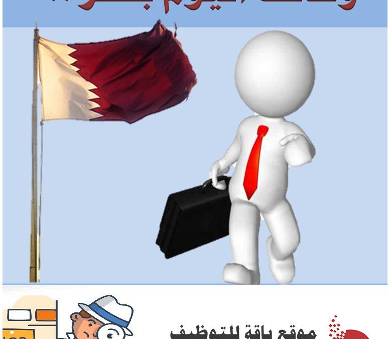 وظائف شاغرة في قطر اليوم يناير 2020