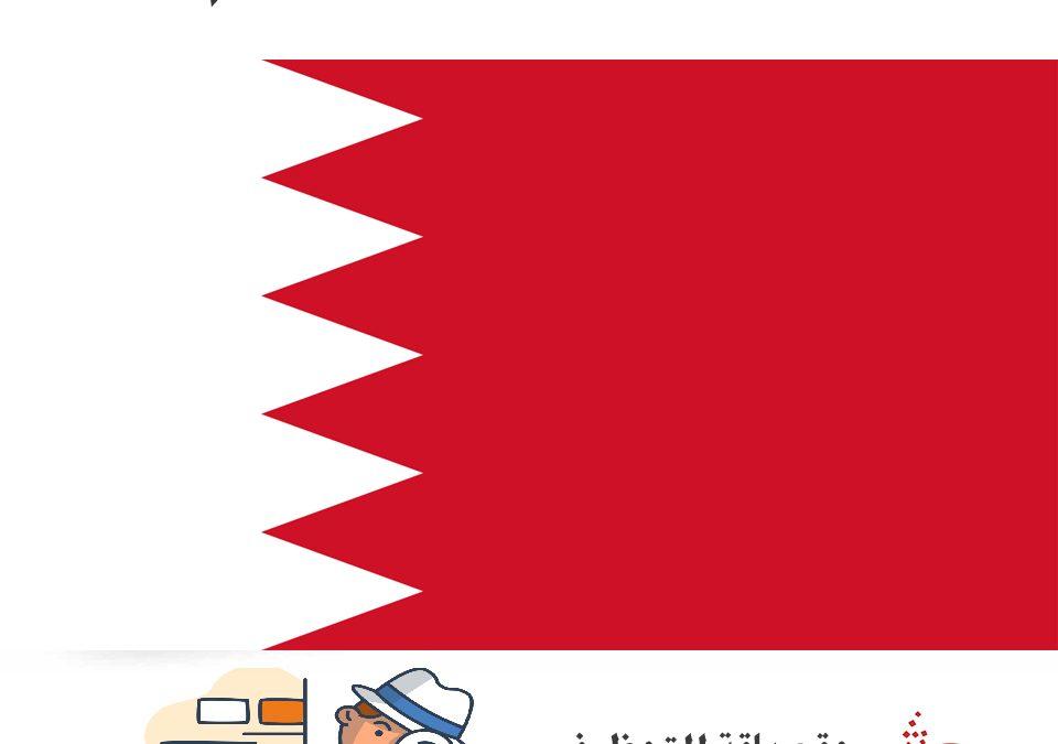 وظائف جديدة شاغرة بالبحرين مختلف التخصصات