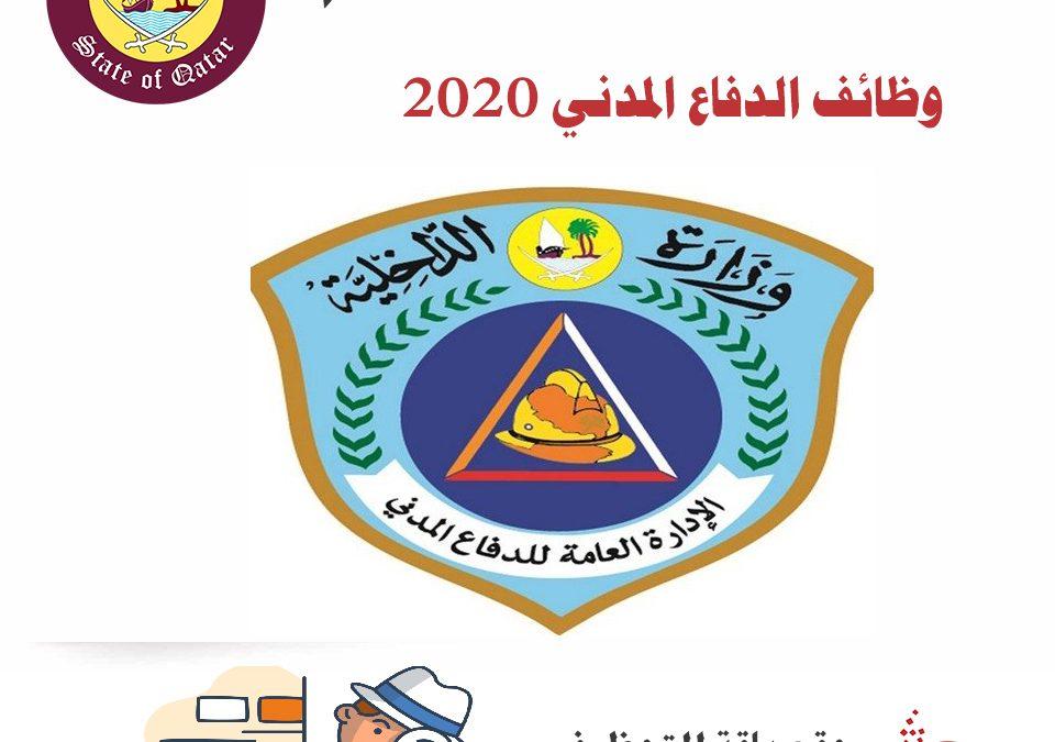 وظائف الدفاع المدني في قطر 2020
