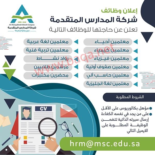 وظائف معلمين و معلمات في السعودية 2020