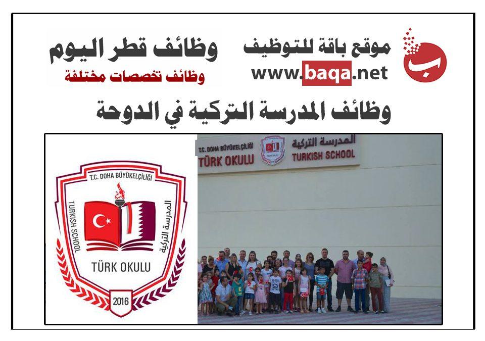 وظائف شاغرة في المدرسة التركية قطر