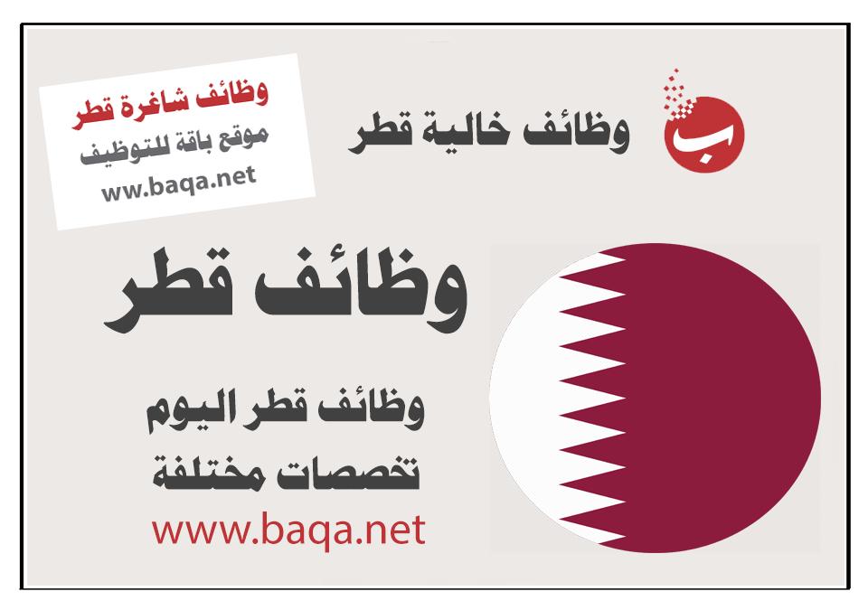 وظائف خالية في قطر مختلف التخصصات