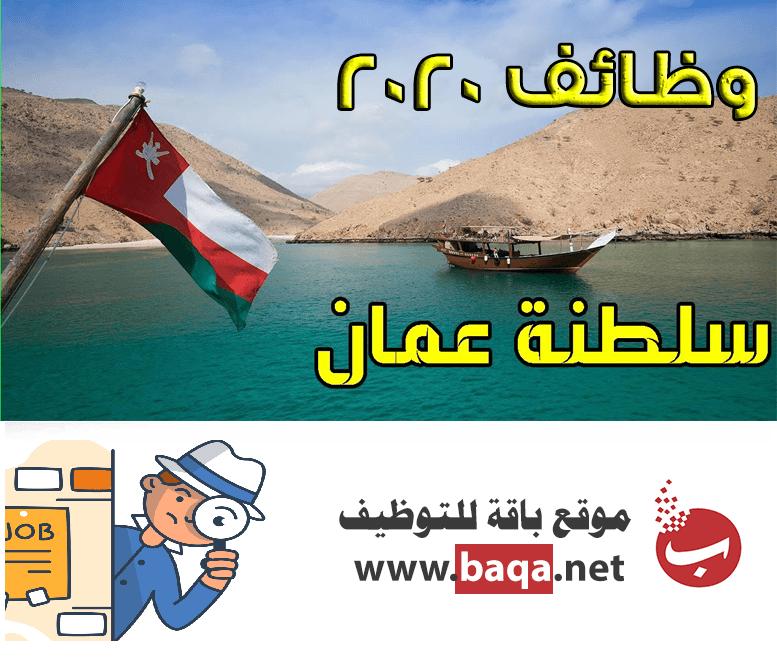 وظائف عمان للمقيمين و غير المقيمين 2020