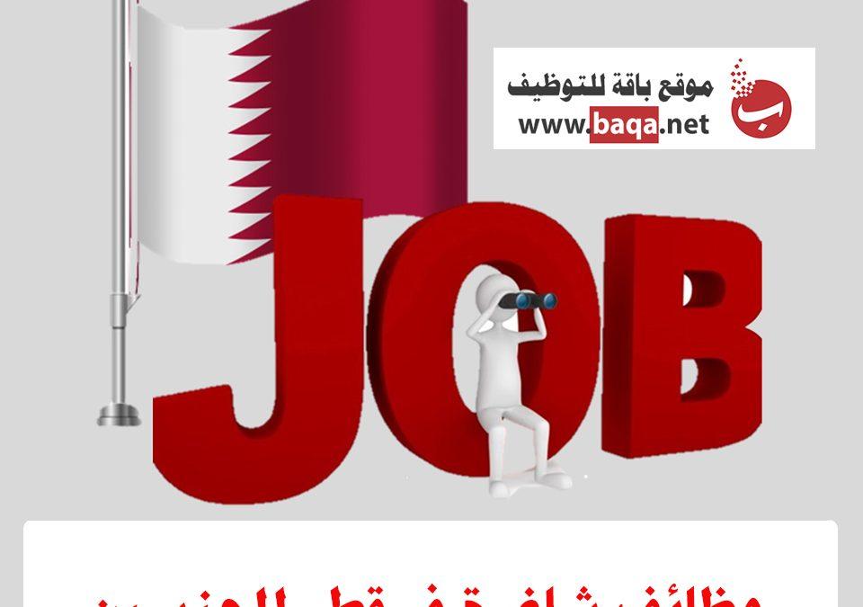 وظائف شاغرة في قطر للجنسين تخصصات مختلفة