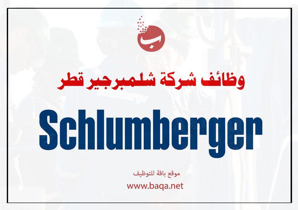 وظائف قطر | وظائف شركة شلمبرجير قطر 2020
