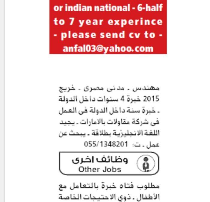 وظائف صحافة الإمارات اليوم مختلف التخصصات