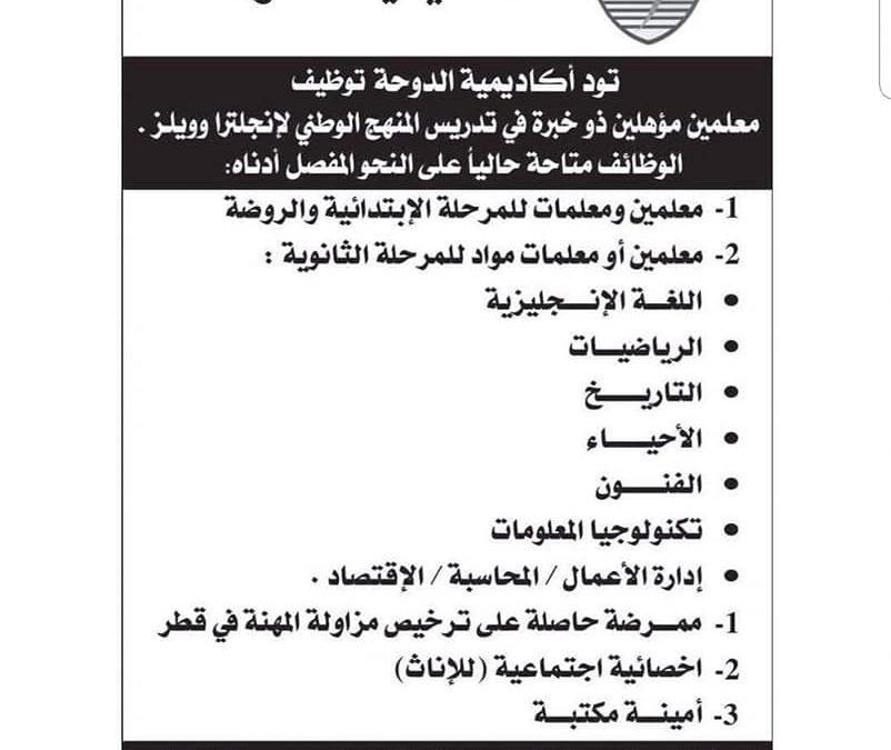 وظائف صحافة قطر   وظائف الشرق الوسيط و الراية 2020