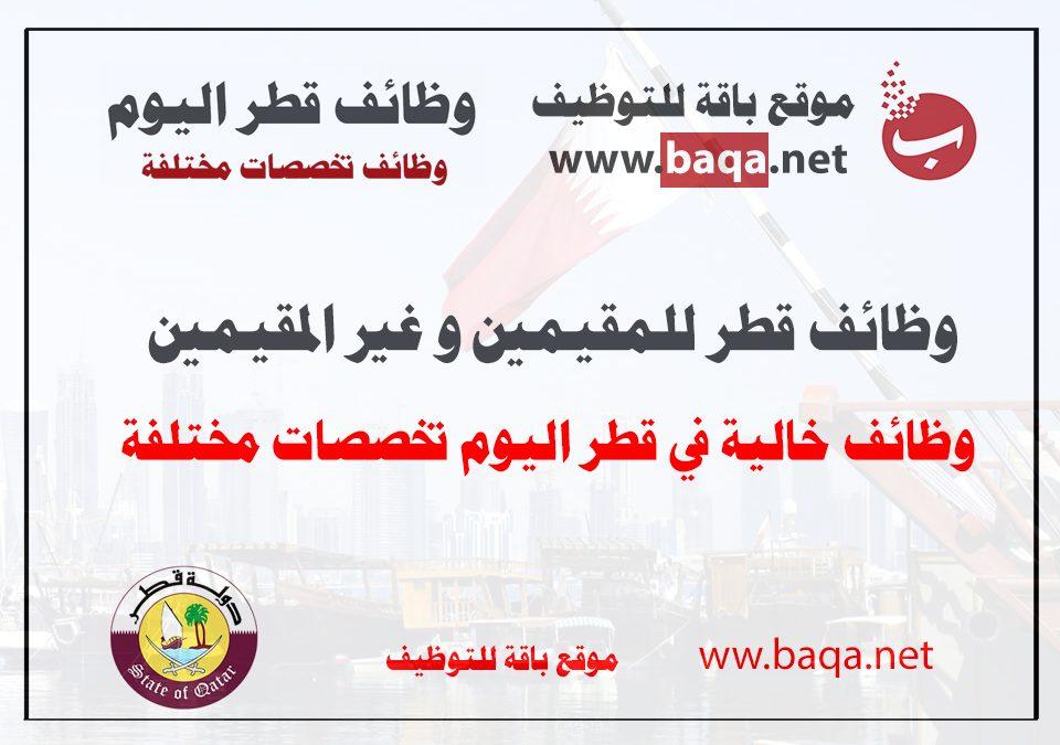 وظائف خالية في الدوحة للمقيمين و غير المقيمين