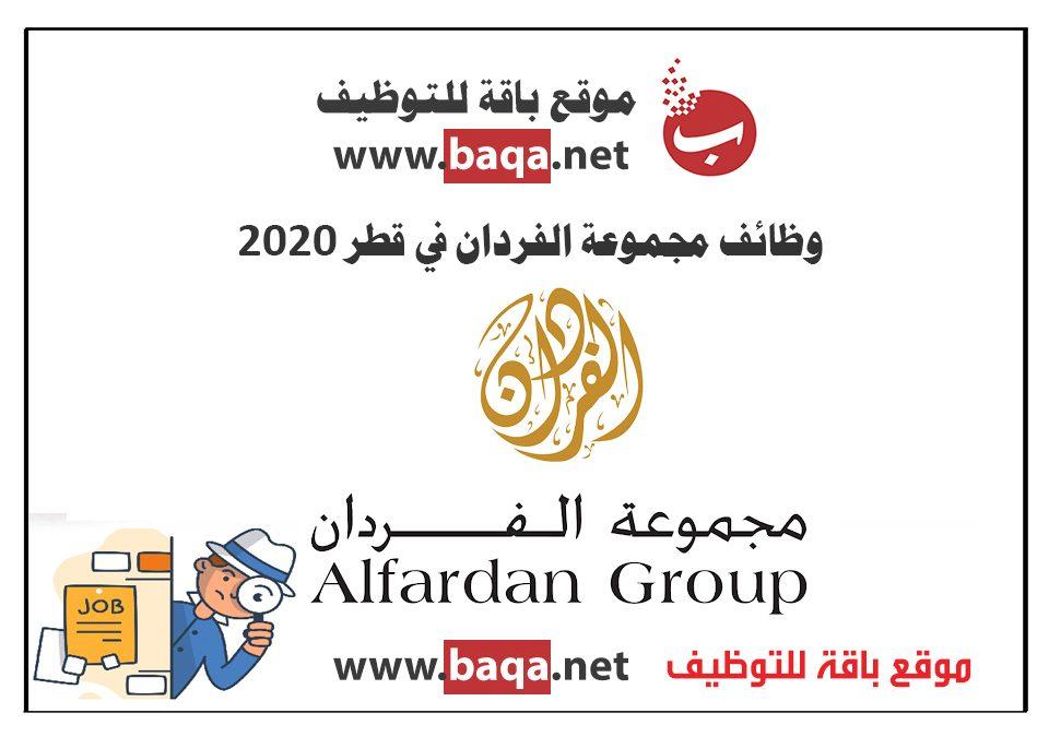 وظائف قطر   وظائف شاغرة في مجموعة الفردان قطر