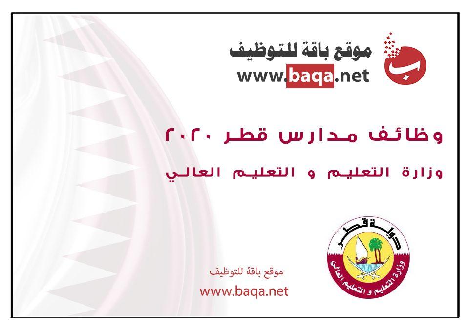 وظائف معلمين و معلمات بمدارس قطر 2020