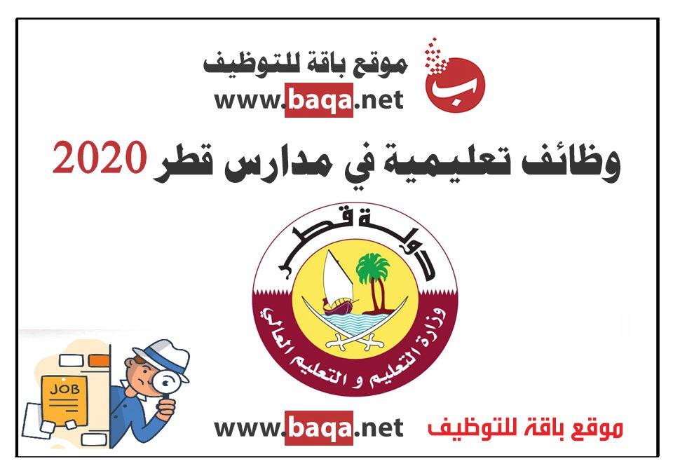 وظائف وزارة التعليم والتعليم العالي في قطر
