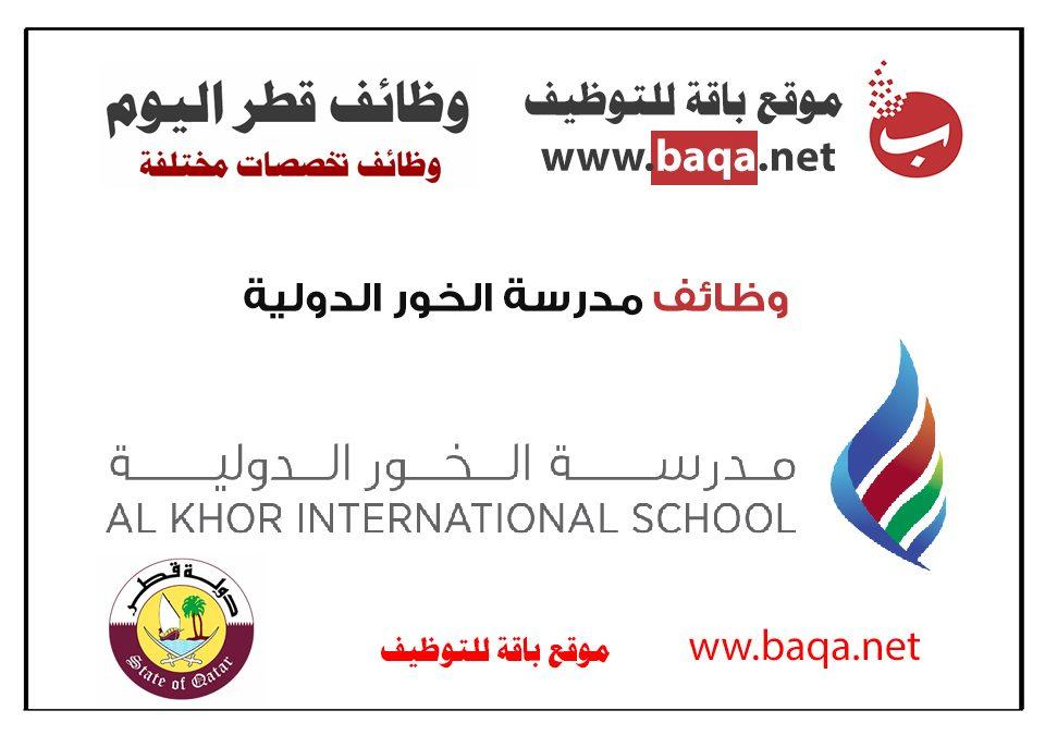 وظائف تعليمية بمدرسة الخور الدولية قطر