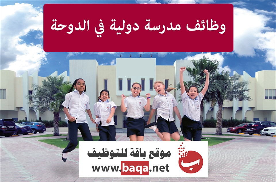 وظائف تعليمية و إدارية شاغرة بمدرسة دولية في الدوحة