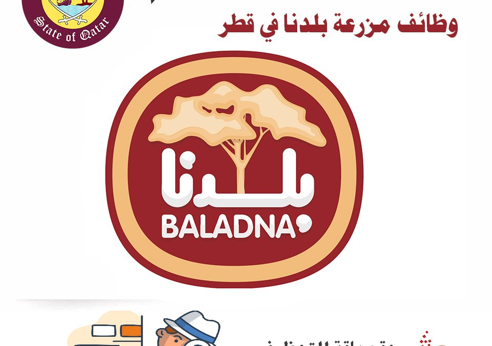 وظائف جديدة بشركة بلدنا في قطر