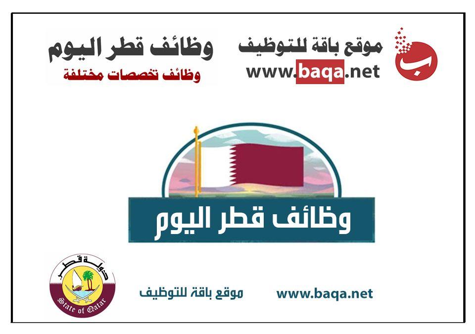وظائف خالية في شركات قطر مختلف التخصصات