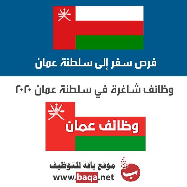 السفر فورا إلي سلطنة عمان | وظائف جميع التخصصات