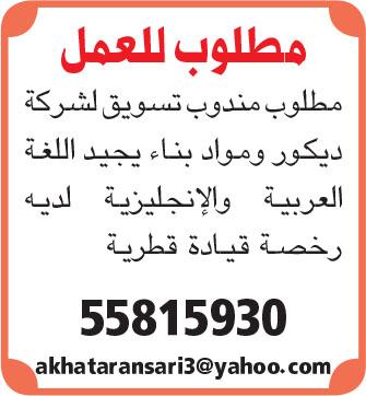 وظائف الصحف القطرية مجالات متعددة