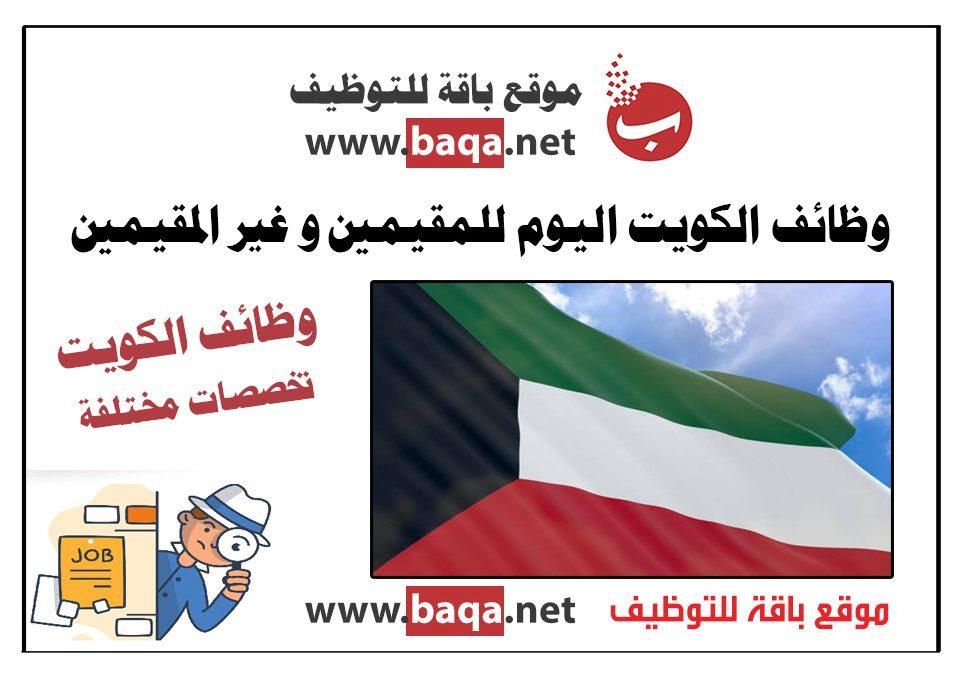 وظائف خالية في الكويت للمقيمين و غير المقيمين
