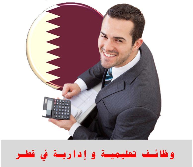 وظائف تعليمية و إدارية في قطر تخصصات متنوعة