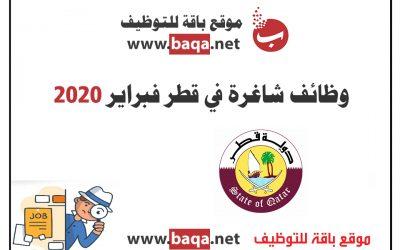 وظائف قطر | وظائف قطر شهر فبراير 2020