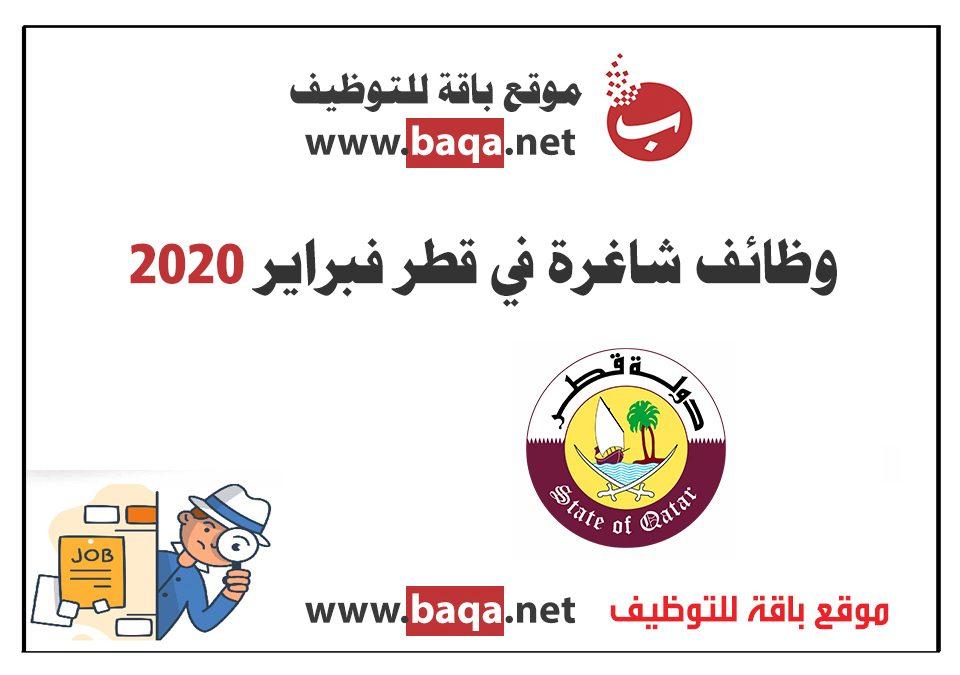 وظائف قطر   وظائف قطر شهر فبراير 2020