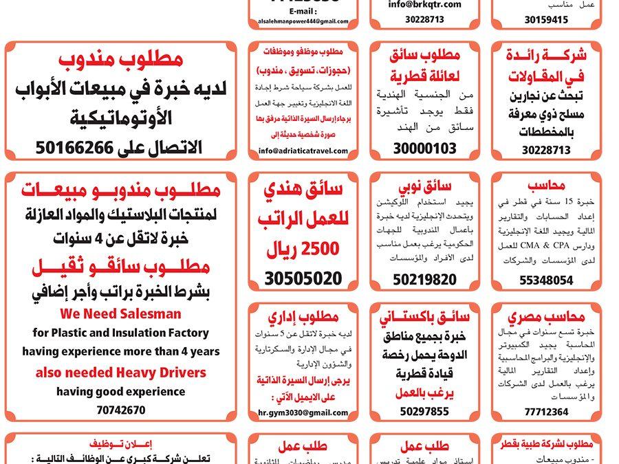 وظائف خالية في صحافة قطر للجنسين