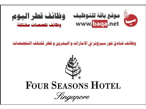 وظائف فندق فورسيزون في البحرين و الامارات و قطر