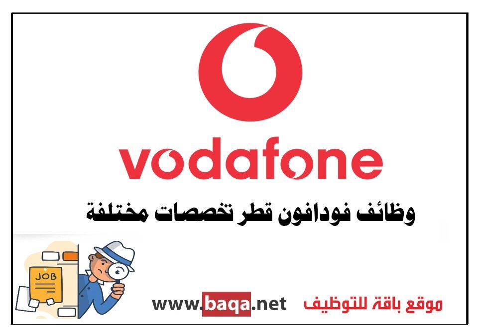 وظائف شاغرة في فودافون قطر 2020