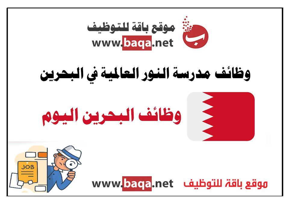 وظائف معلمين و معلمات في مدرسة النور العالمية بالبحرين