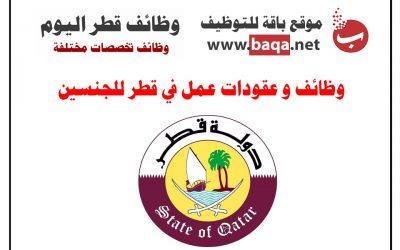 وظائف خالية في قطر للمقيمين شهر سبتمبر 2020