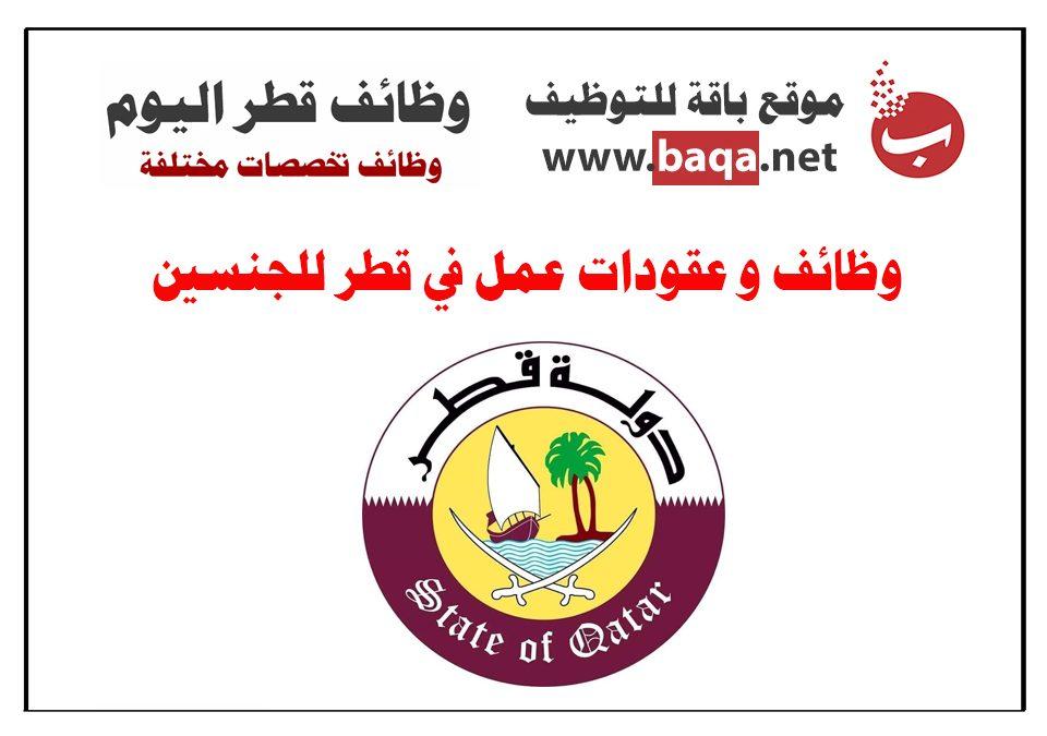 وظائف شاغرة جديدة في قطر مختلف التخصصات