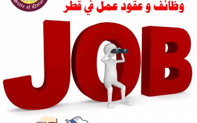 وظائف شاغرة لشركة بي كي جلف للمقاولات في قطر