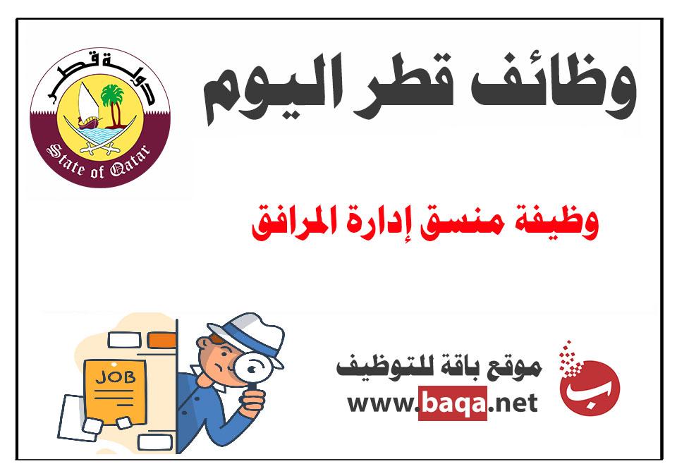 وظائف في قطر | وظيفة منسق إدارة المرافق