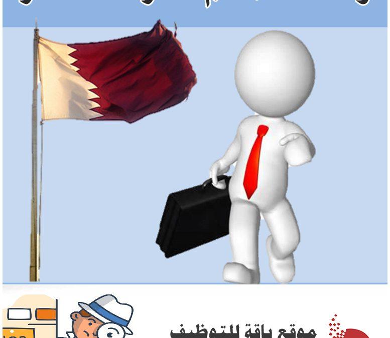 وظائف قطر | وظائف قطر شهر ابريل 2020