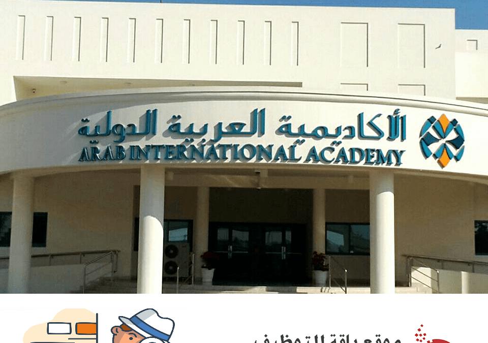 وظائف شاغرة في الأكاديمية العربية الدولية بقطر