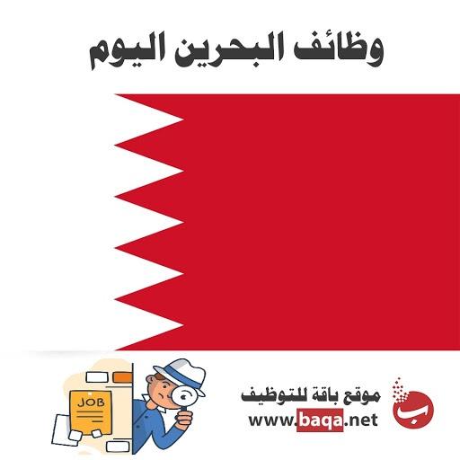 مؤسسة طبية رائدة في البحرين تطلب أطباء