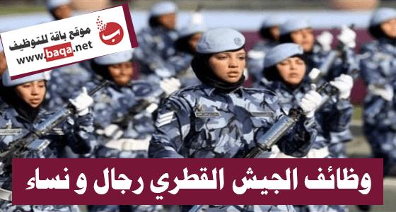 وظائف الجيش القطري رجال و نساء جميع المؤهلات