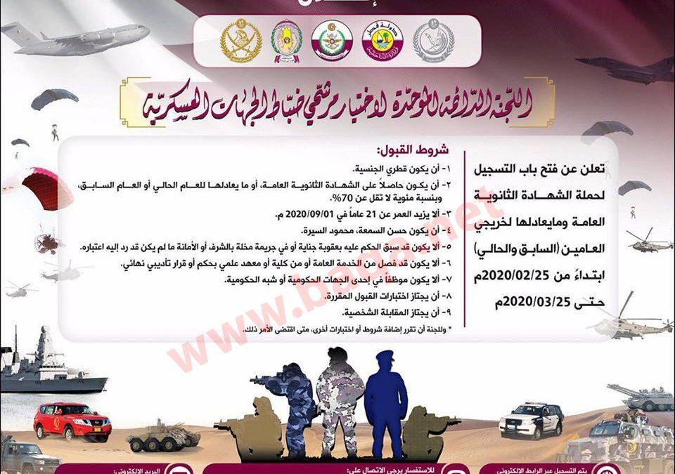 القوات المسلحة القطرية | وظائف الجيش القطري 2020