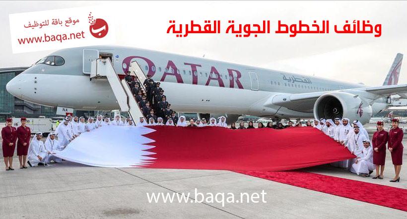 وظائف خالية في الخطوط الجوية القطرية