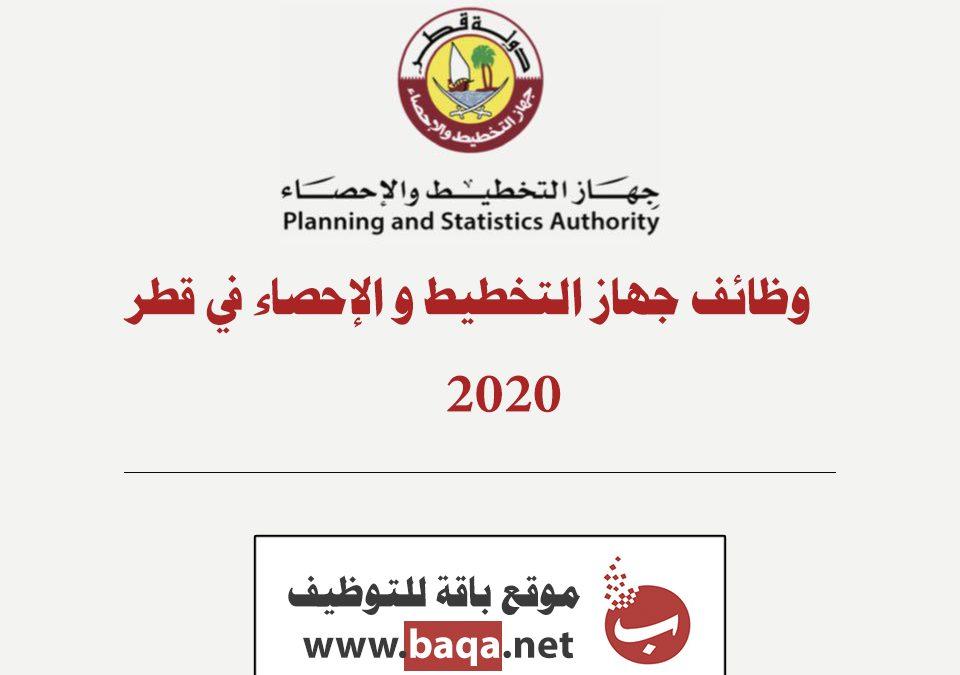 وظائف جديدة بجهاز التخطيط والاحصاء في قطر