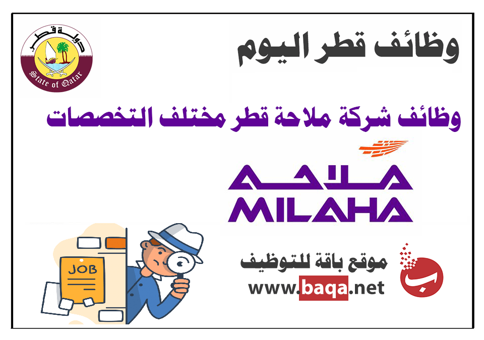 وظائف شاغرة في شركة قطر للملاحة